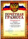 Почетная грамота Масюк Елены Анатольевны